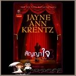 สัญญาใจ Trust Me เจย์น แอนน์ เครนทซ์ (Jayne Ann Krentz) สวรรยา แก้วกานต์