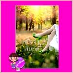 เจ้าสาวสิบเจ็ด Limited Edition มิลัน ซูการ์บีท Sugar Beat ในเครือ สถาพรบุ๊คส์