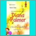 นางแบบสาวกับหนุ่มชาวไร่ Snow Kiss ไดอาน่า ปาล์มเมอร์ (Diana Palmer) อาจิตรพรรณ สมใจบุ๊คส์