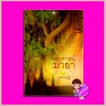 คฤหาสน์มายา แพรณัฐ พิมพ์คำ Pimkham ในเครือ สถาพรบุ๊คส์