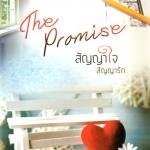 สัญญาใจ สัญญารัก The Promise สรัน อิงค์ INK