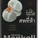 ศพที่ห้าชุด สารวัตรวัลลันเดอร์ 3 The Fifth Woman (Kurt Wallander #6) เฮนนิง แมนเคล ( Henning Mankell) กานต์สิริ โรจนสุวรรณ นานมีบุ๊คส์ NANMEEBOOKS