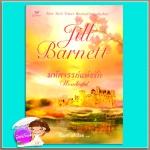 มหัศจรรย์แห่งรัก Wonder จิลล์ บาร์เน็ตต์( Jill Barnett) กัณหา แก้วไทย เกรซ