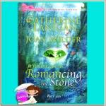 ตามรักล่ามรกต Romancing the Stone แคทเธอรีน ลานิแกน(Catherine Lanigan) สีตา เกรซพับลิชชิ่ง