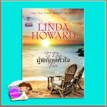 ผู้พิทักษ์หัวใจ ชุดแบลร์ มัลลอรี่ To Die For ลินดา โฮเวิร์ด (Linda Howard) พิชญา แก้วกานต์