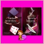 มายาซ่อนใจ :ไฟกลางใจ Hearts #1-#2 แอล. เอช. คอสเวย์(L.H. Cosway) พาฝัน เจริญดี Rose ในเครืออมรินทร์