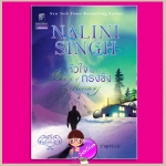 หัวใจในกรงขัง ชุด พลังแห่งรัก 7 Blaze of Memory (Psy Changeling 7 ) นลินี ซิงห์ (Nalini Singh) วาลุกา แก้วกานต์