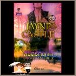 ลิขิตรักนักล่า ชุดฮาร์โมนี่6 Obsidian Prey เจย์น คาสเซิล (Jayne Castle) เฟิร์น แก้วกานต์