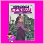 ไร้หัวใจ ชุด ร่มพิทักษ์ เล่ม 4 Heartless (Parasol Protectorate #4) เกล แคร์ริเกอร์ (Gail Carriger) มัณฑุกา แก้วกานต์