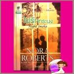 ไฟรักทระนง ชุดค่ำคืนแห่งรัก4 Night Smoke (Night Tales 4) นอร่า โรเบิร์ตส์ (Nora Roberts) ปิยะฉัตร แก้วกานต์