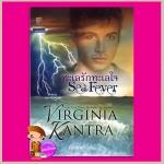 ทะเลรักทะเลใจชุดตำนานแห่งท้องทะเล2 Sea Fever เวอร์จิเนีย แคนทรา(Virginia Kantra) ลักขณา แก้วกานต์