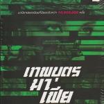 เทพบุตรมาเฟีย เล่ม 4 (7 เล่มจบ) ม่ออู่ เกาเฟย สยามอินเตอร์บุ๊คส์