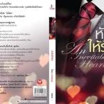 หัวใจให้รัก (มือสอง) An Inevitable Heart วาเลนน์ แพสชั่น (Passion) ในเครือ อินเลิฟ