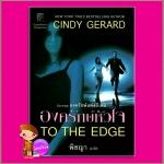 องครักษ์หัวใจ ชุดองครักษ์แห่งอีเดน1 To the Edge The Bodyguards1 ซินดี้ เจอราร์ด(Cindy Gerard) พิชญา แก้วกานต์