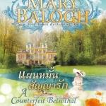 แผนหมั้นสัญญารัก A Counterfeit Betrothal (Waite - 2) แมรี่ บาล็อก(Mary Balogh) มัณฑุกา แก้วกานต์ << สินค้าเปิดสั่งจอง (Pre-Order) ขอความร่วมมือ งดสั่งสินค้านี้ร่วมกับรายการอื่น >> หนังสือออก ปลาย ก.พ. 2560