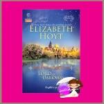 จอมโจรแห่งรัตติกาล ชุดทางสายปรารถนา5 Lord of Darkness เอลิซาเบธ ฮอยต์(Elizabeth Hoyt) กัญชลิกา แก้วกานต์