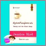 สาวงามกับหนุ่มทระนง Beauty and the Black Sheep เจสสิกา เบิร์ด (Jessica Bird)นีลนารา สมใจบุ๊คส์