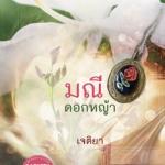 มณีดอกหญ้า(มือสอง) เจติยา พิมพ์คำ Pimkham ในเครือ สถาพรบุ๊คส์