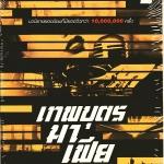 เทพบุตรมาเฟีย เล่ม 1 (7 เล่มจบ) ม่ออู่ เกาเฟย สยามอินเตอร์บุ๊คส์