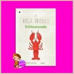 โปรเจ็ครักของนายจอมเพี้ยน The Rosie Project แกรม ซิมสัน (Graeme Simsion) มัณฑุกา เอิร์นเนส พับลิชชิ่ง Earnest Publishing