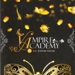 Vampire Academy5 ตอนด้วยรักและวิญญาณ ริเชลล์ มี้ด(Richelle Mead) ต้องตา สุธรรมรังษี แจ่มใส
