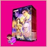 Boxset เพชรพระอุมา ตอน11 แต่ปางบรรพ์ (ปกอ่อน) เล่ม1-4 ลำดับ41-44 พนมเทียน ณ บ้านวรรณกรรม