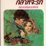 ขอเพียงกล้าที่จะรัก Scandalous ชาร์ล็อตต์ แลมป์ (Charlotte Lamb) ทองอุไร ฟองน้ำ