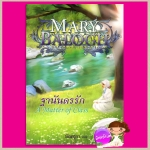 ฐานันดรรัก A Matter of Class แมรี่ บาล็อก(Mary Balogh) มัณฑุกา แก้วกานต์