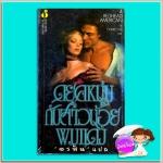 ดยุคหนุ่มกับสาวน้อยผมแดง Splendid (Splendid #1) จูเลีย ควินน์ (Julia Quinn) อรพิน ฟองน้ำ