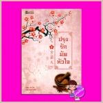 ปรุงรักมัดหัวใจ เล่ม 2 食霸天下二 Lin Zhi หยกน้ำแข็ง Happy Banana ในเครือสำนักพิมพ์ฟิสิกส์เซ็นเตอร์