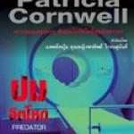 ปมจิตโหด Predator (Kay Scarpetta # 14) แพทริเซีย คอร์นเวลล์ (Patricia Cornwell ) ผจงจินต์ สันตพงศ์ นานมีบุ๊คส์ NANMEEBOOKS
