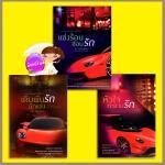 ชุด ร้อนรักนักแข่ง 1-3 เดิมพันรักนักแข่ง:แข่งร้อนซ่อนรัก:หัวใจทะยานรัก Driven:Fueled: Crashed(Driven 1-3) เค. บรอมเบิร์ก( K. Bromberg) ธันย์ธนิตและปุณณารมย์ Rose Publishingในเครืออมรินทร์