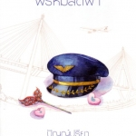 พรหมลัดฟ้า (มือสอง) ชุด ลัดฟ้าแอร์ไลน์สายการบินแห่งรัก ปัญญ์ปรียา แจ่มใส