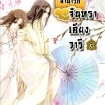 ลำนำรักจันทราเคียงวารี เล่ม 3 Zhang Lian ( 張廉) ฉินฉงและกู่ฉิน แฮปปี้บานาน่า Happy Banana ในเครือสำนักพิมพ์ฟิสิกส์เซ็นเตอร์