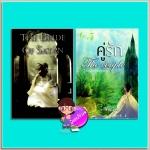 ชุด เจ้าสาวซาตาน(มือสอง) 2 เล่ม : 1.เจ้าสาวของซาตาน(มือสอง) THE BRIDE OF SATAN 2.คู่รัก(มือสอง) The Couple เตชินี ทำมือ