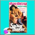 เถื่อนพิศวาส Savage Thunder (Wyoming #2) โจฮันนา ลินด์ซีย์(Johanna Lindsey) กฤติกา ฟองน้ำ185