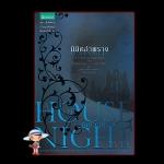 นิมิตอำพรางชุดเคหาสน์รัตติกาล Untimated(House of Night ) พี.ซี.แคสต์