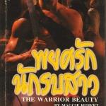 พยศรักนักรบสาว The Warrior Beauty Maggie Hubert Mederine Hunter นิรชา ฟองน้ำ