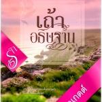 เถ้าอธิษฐาน(มือสอง) นราเกตต์ พิมพ์คำ Pimkham ในเครือ สถาพรบุ๊คส์