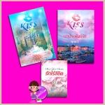 ชุด ธุลีฟ้า-บทประพันธ์รัก แถม รักไร้ลิขิต พุดแก้ว คิส KISS ในเครือ สื่อวรรณกรรม