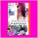 ข้อเสนอลับจอมบงการ ตะวัน โรแมนติค พับลิชชิ่ง Romantic Publishing