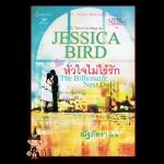 หัวใจไม่ไร้รัก The Millionaire Next Door เจสสิก้า เบิร์ด Jessica Bird เจ อาร์ วาร์ด (J.R. WARD) ณัฐภัทรา Grace