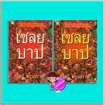 เชลยบาป(มือสอง) เล่ม 1-2 โสภี พรรณราย รวมสาส์น