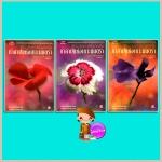 คำสาปแห่งเกาะมนตรา : ระบำในสายลม วิมานดิน ไฟปรารถนา Three Sisters Island trilogy นอร่า โรเบิร์ตส์ (Nora Roberts) จรรย์สมร Pearl,Romace