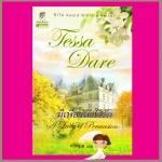 มีเพียงหัวใจรัก ชุดนางฟ้าจอมแก่น 3 A Lady of Persuasion ( The Wanton Dairymaid Trilogy) เทสซา แดร์(Tessa Dare) ศรีพิมล แก้วกานต์
