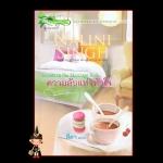 ความลับแห่งหัวใจSecrets in the Marriage Bed นลินี ซิงห์(Nalini Singh)