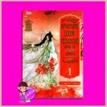 ลำนำรักเทพสวรรค์ ภาค 2 เล่ม 1 ห้วงคำนึง ดวงใจนิรันดร์ ถงหัว (桐华 ) อรจิรา สยามอินเตอร์บุ๊คส์