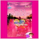 ชะตารัก ชุดแมคเกรเกอร์2 Tempting Fate นอร่า โรเบิร์ตส์ (Nora Roberts) พิชญา แก้วกานต์
