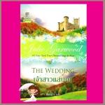 เจ้าสาวแสนกล ชุด แรงริษยา 2 The Wedding จูลี การ์วูด (Julie Garwood) พิชญา แก้วกานต์