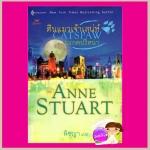 ตีนแมวเจ้าเสน่ห์ ตอน มรกตปริศนา Catspaw แอนน์ สจวร์ต(Anne Stuart) พิชญา Grace